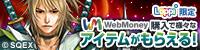 Loppi限定『戦国IXA』 WebMoneyで様々なアイテムがもらえる!