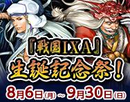 『戦国IXA』生誕記念祭