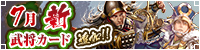 『7月新武将カード追加!』
