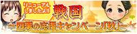 四季の応援キャンペーン「秋」